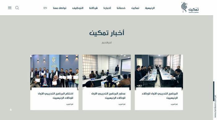 Tamkeen website 3