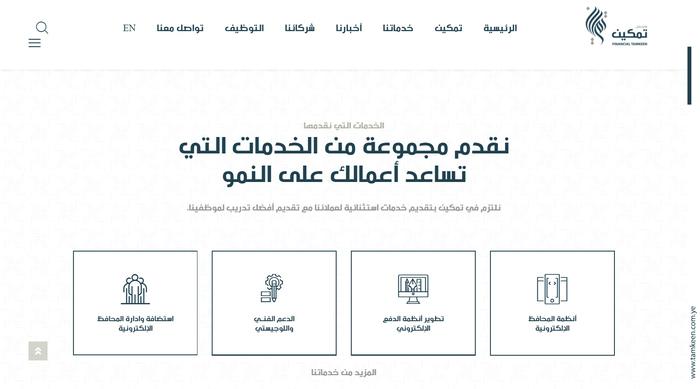Tamkeen website 6