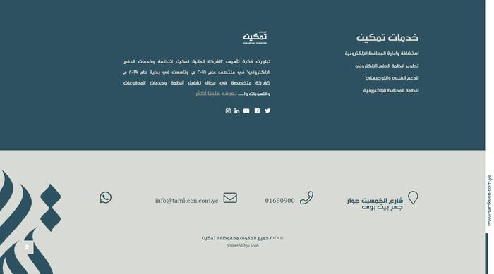 Tamkeen website 8