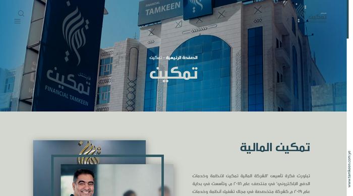 Tamkeen website 9