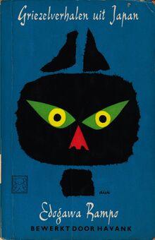 <cite>Griezelverhalen uit Japan</cite> by Edogawa Rampo