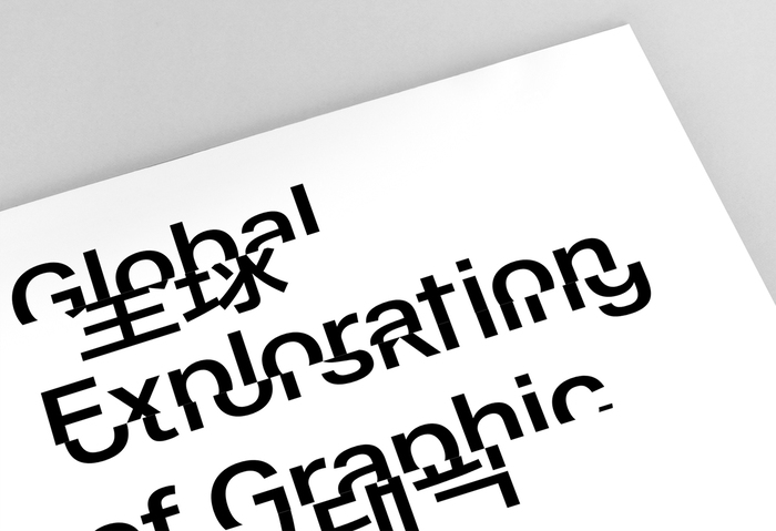 Falmouth University, MA Graphic Design (online) 1