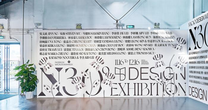 Macao Design Week 2020 2