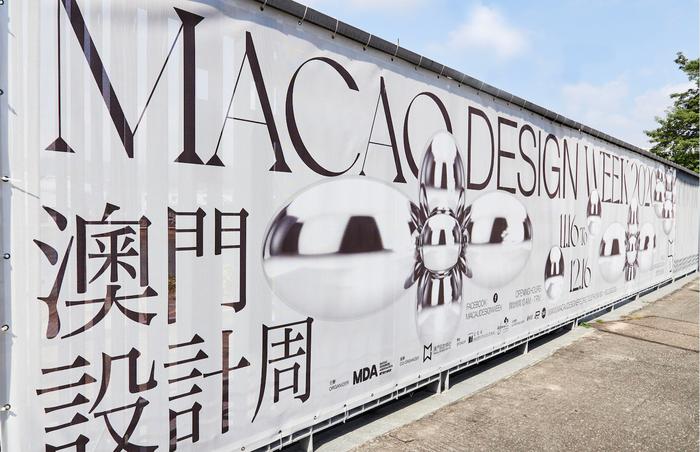 Macao Design Week 2020 3