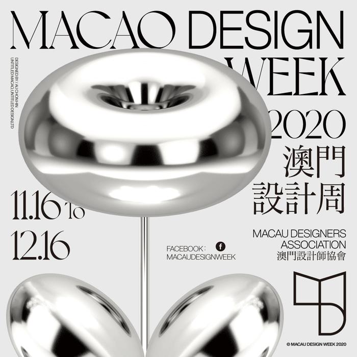 Macao Design Week 2020 1
