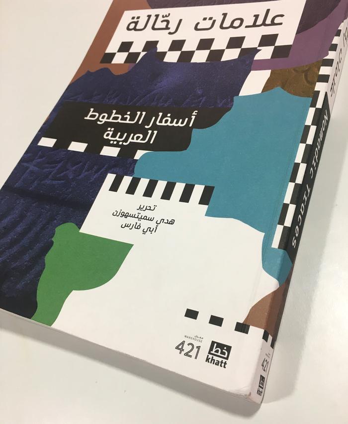 Nomadic Traces: Journeys of Arabian Scripts 12