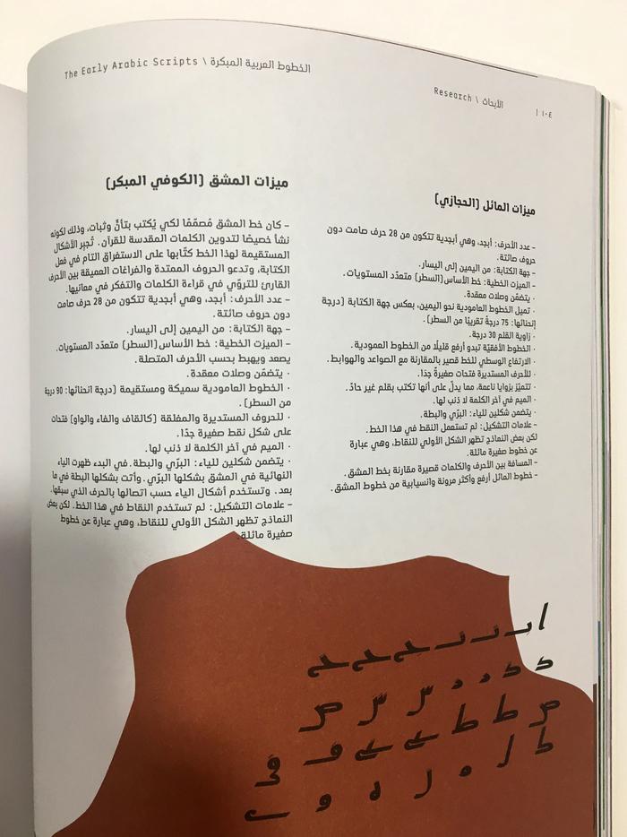 Nomadic Traces: Journeys of Arabian Scripts 23