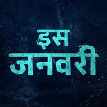 <cite>The White Tiger</cite> Netflix India Hindi teaser