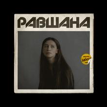 """Ravshana Kurkova – """"Забота"""""""