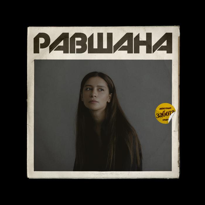 """Ravshana Kurkova – """"Забота"""" 1"""