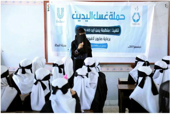 Hand washing campaign in Yemen 1