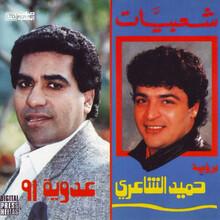 Hamid al-Shaeri / Ahmed Adaweya – <cite>Shaebiat Birwiya / Adaweya 91 </cite>CD