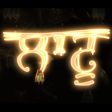 <cite>Laatu</cite> (2018) movie logo in trailer and posters