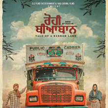 <span><cite>Rohi Biyabaan</cite> (2019) movie poster</span>