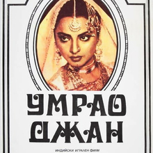 <cite>Umrao Jaan</cite> movie poster