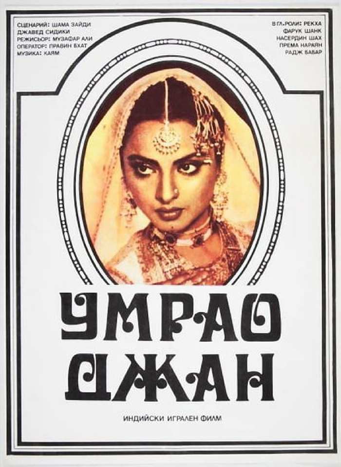 Umrao Jaan movie poster