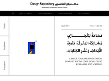 Design Repository website