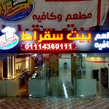 Bait Suqrat, Cairo