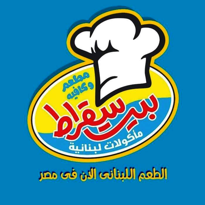 The logo pairs lettering with a subline in Nasser and other unidentified Arabic typefaces.