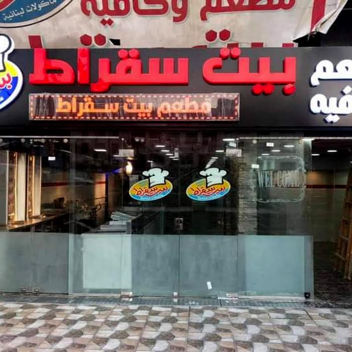 Bait Suqrat, Cairo 4