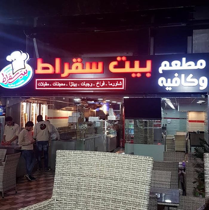 """is used for the two words of """"Mat'am waa Kafaih"""" (Restaurant and Café) at the right."""