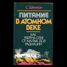 <cite>Diet for the Atomic Age</cite> by Sara Shannon (Belarus, 1991)