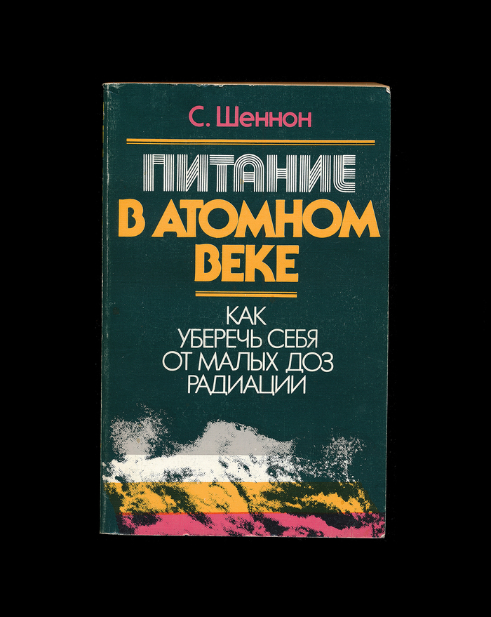 Diet for the Atomic Age by Sara Shannon (Belarus, 1991) 1