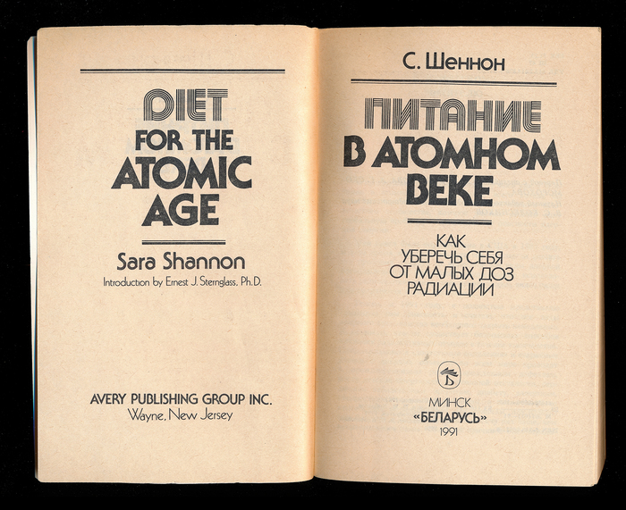 Diet for the Atomic Age by Sara Shannon (Belarus, 1991) 2