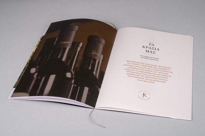Kakoulidis Vineyards 8