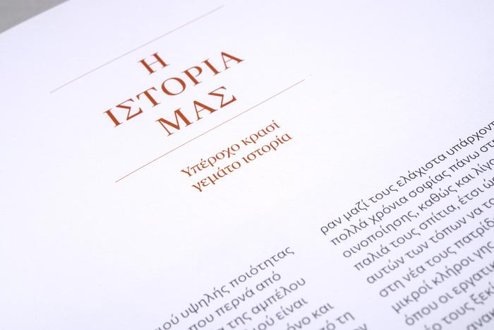 Kakoulidis Vineyards 9