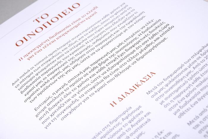 Kakoulidis Vineyards 10