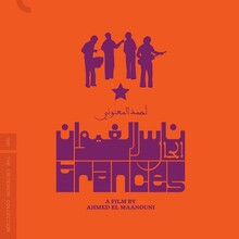 <cite>Trances</cite> Criterion DVD cover