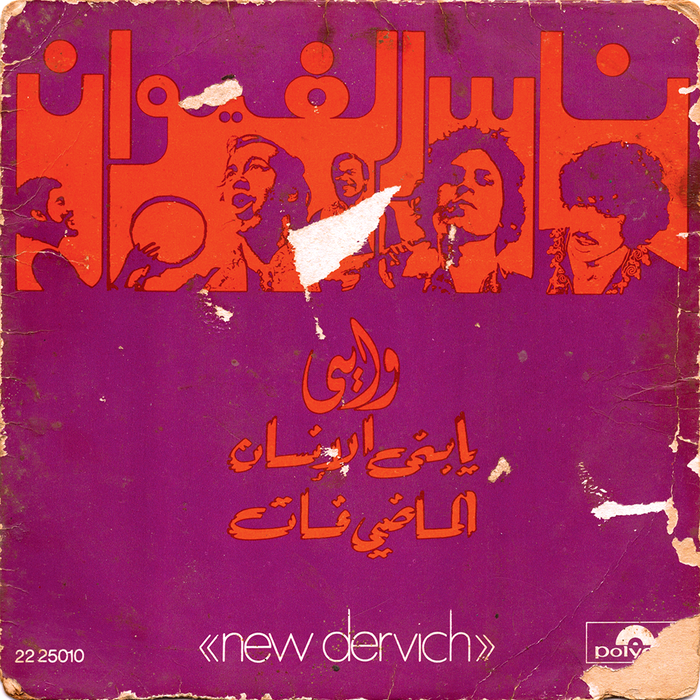 The logo (the band's name in Arabic, ناس الغيوان, seen here in action on a 1972 single) is matched to an appropriately early-1970s synthesis on the Zipper/Sintex continuum.