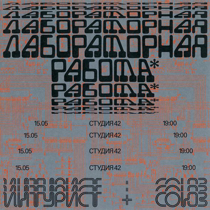 Интурист & СОЮЗ at Studio 42 2