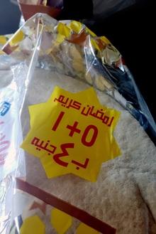 Breadway Bran Lebanese Bread by Damfi