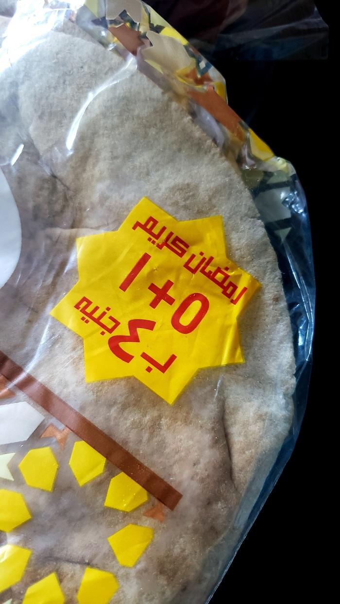 Breadway Bran Lebanese Bread by Damfi 3