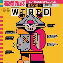 """<cite>Wired Italia</cite>, n. 94, """"Il vero volto della Cina"""""""