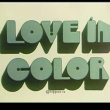 """<span>Shiseido """"Love in Color"""" TV ad (1970)</span>"""