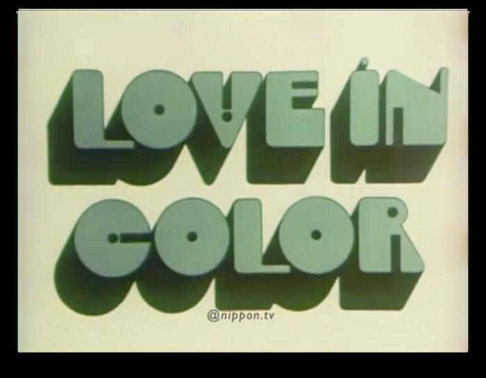 """Shiseido """"Love in Color"""" TV ad (1970) 2"""