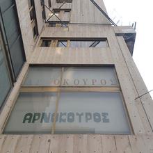 Arnokouros shop sign, Athens