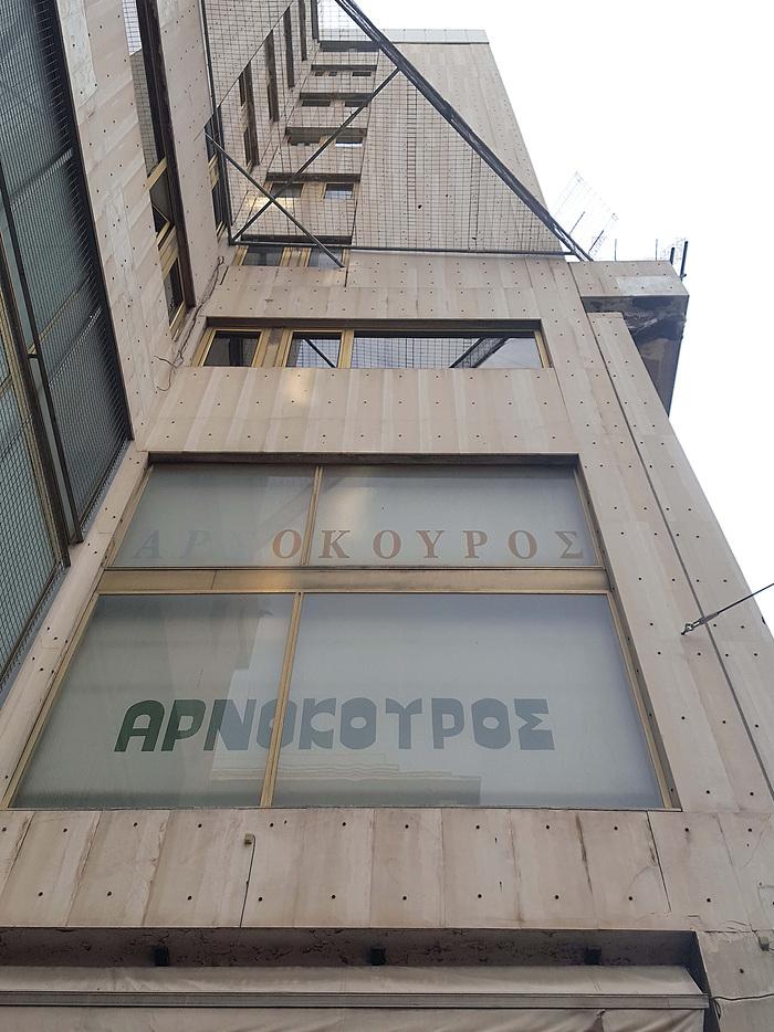 Arnokouros shop sign, Athens 1