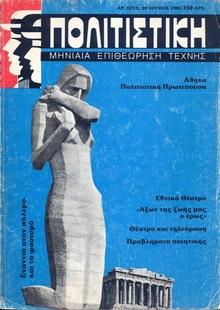 <cite>Πολιτιστικη</cite> magazine covers