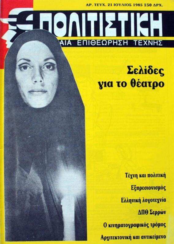 Πολιτιστικη No. 21, July 1985.