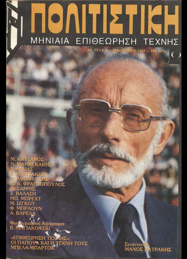 Πολιτιστικη No. 1, January 1984.