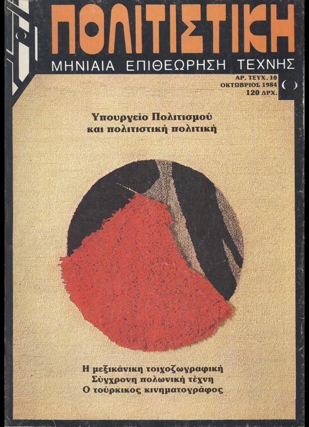 Πολιτιστικη No. 10, October 1984.