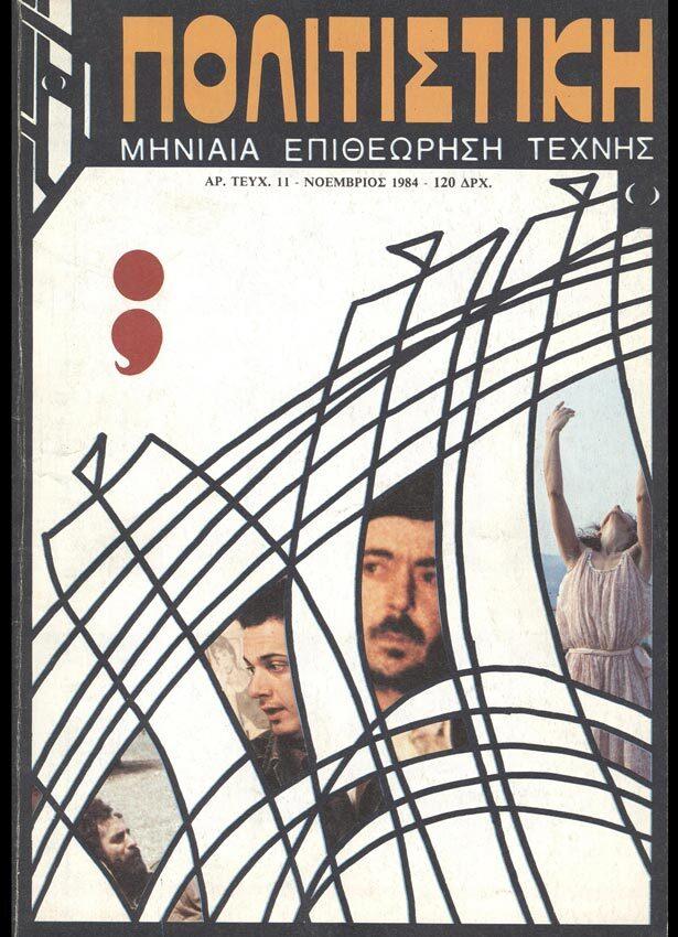 Πολιτιστικη No. 11, November 1984.