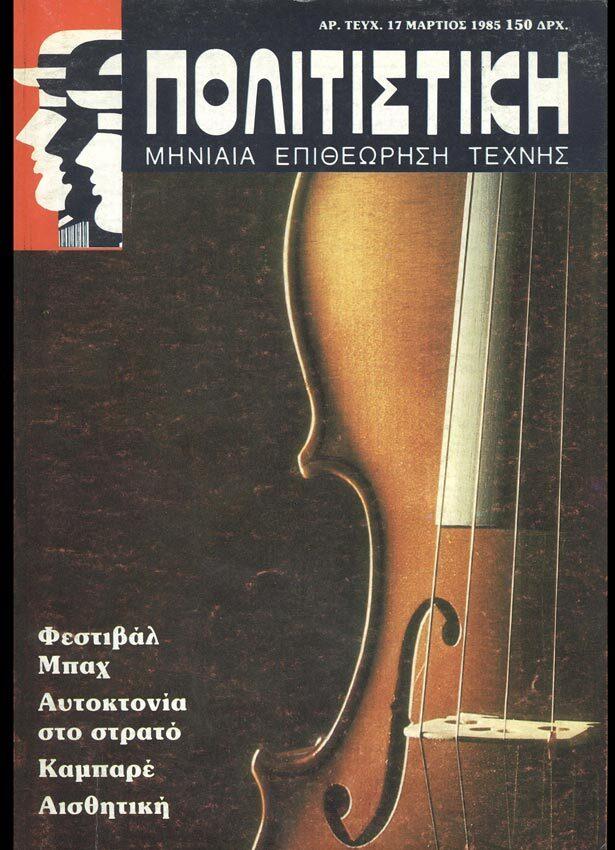 Πολιτιστικη No. 17, March 1985.