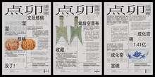 Beijing Antique Market posters