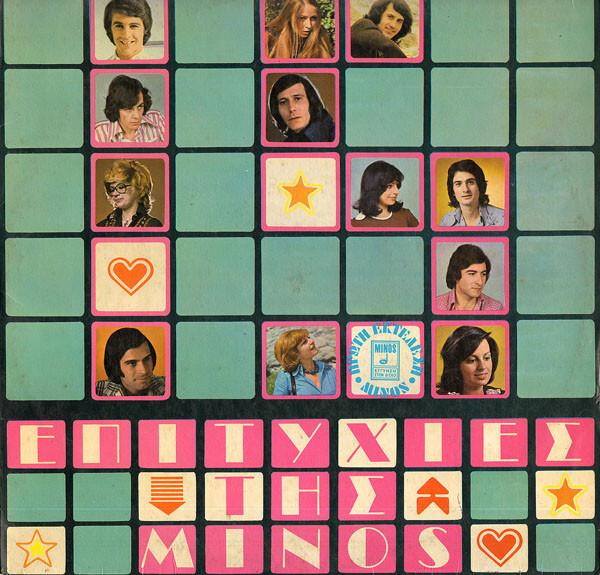 Minos Hits (1974) album art 1