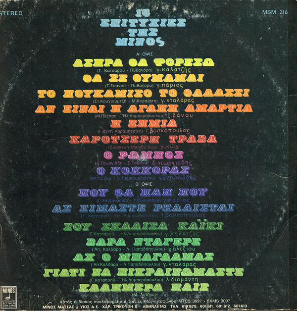 Minos Hits (1974) album art 2